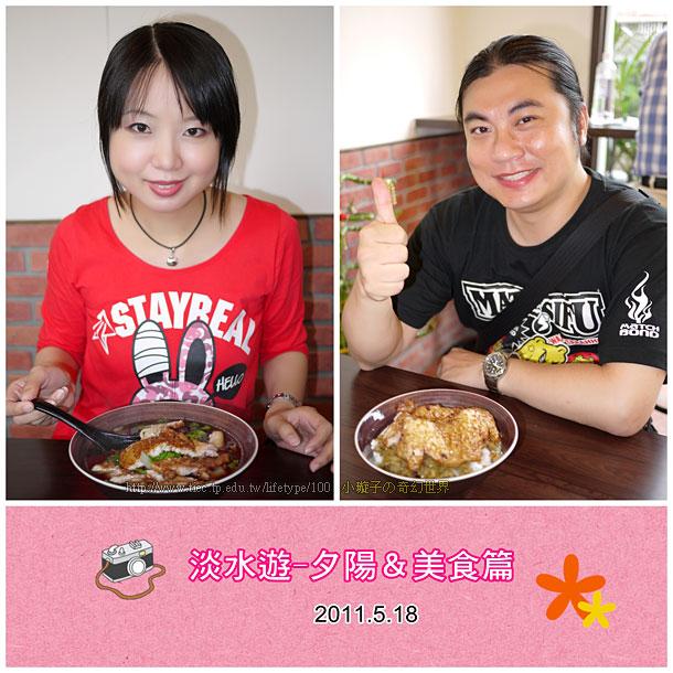 2011.05.18 淡水遊-美食篇